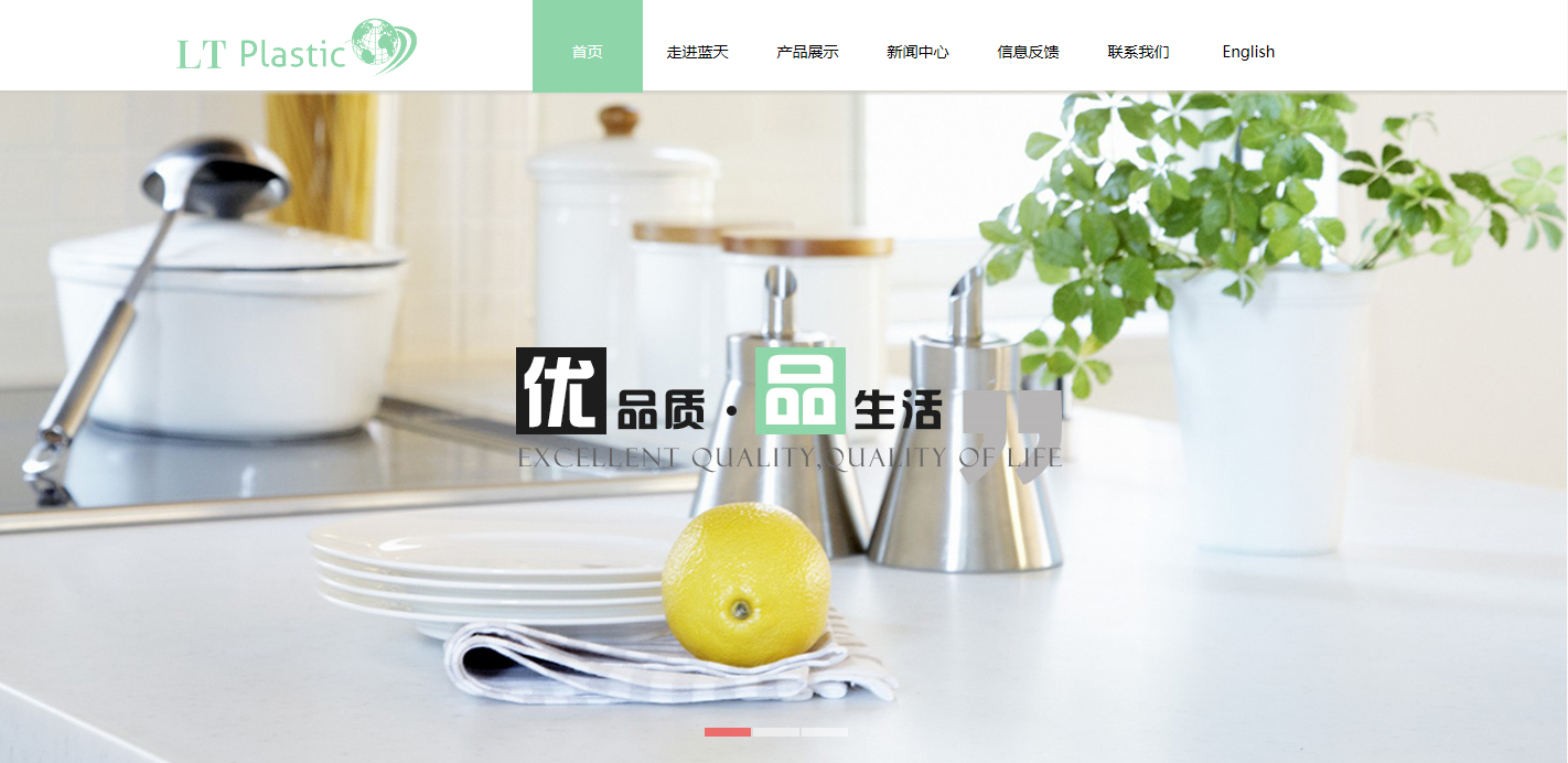 台州市黄岩蓝天塑料厂