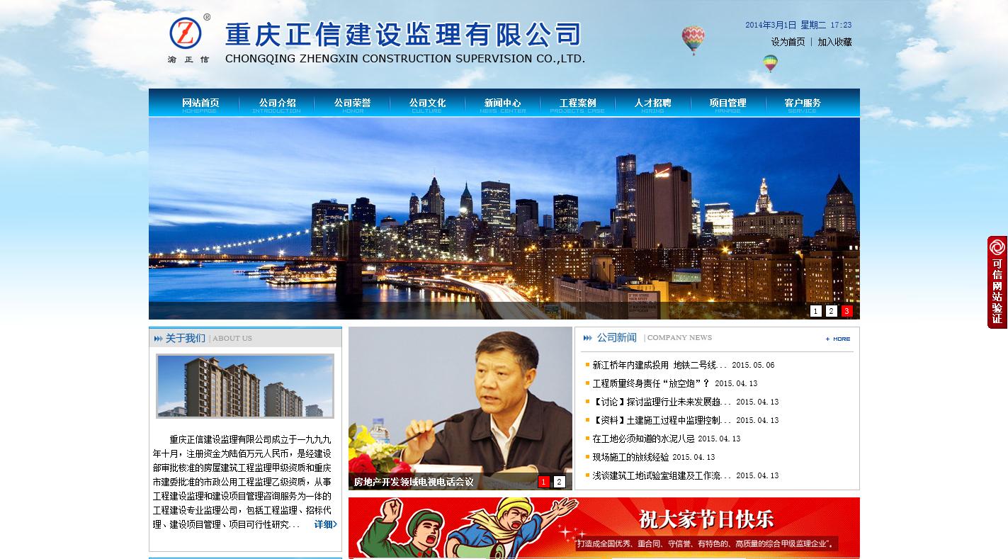 重庆正信建设监理有限公司.