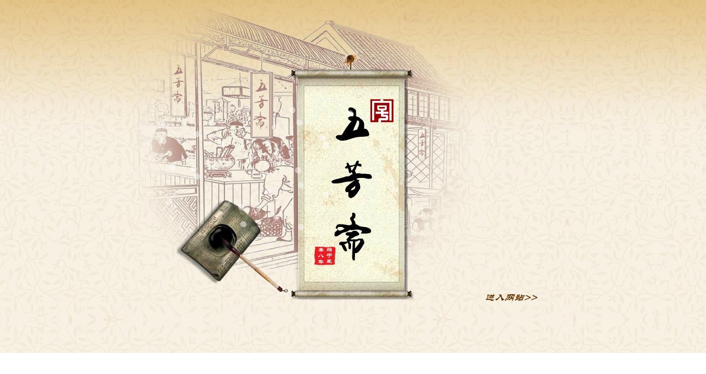 武汉五芳斋食品贸易有限公司.