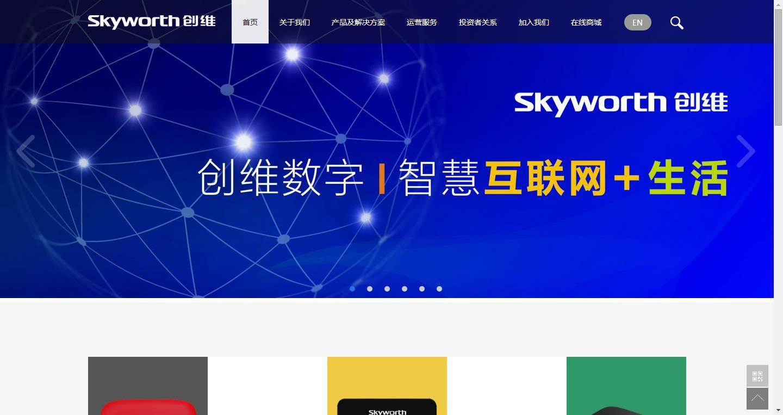 深圳创维数字技术有限公司