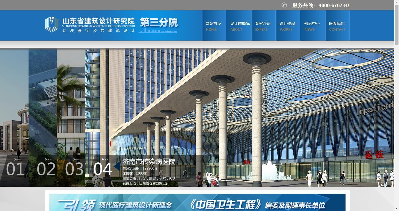 山东省建筑设计研究院第三分院