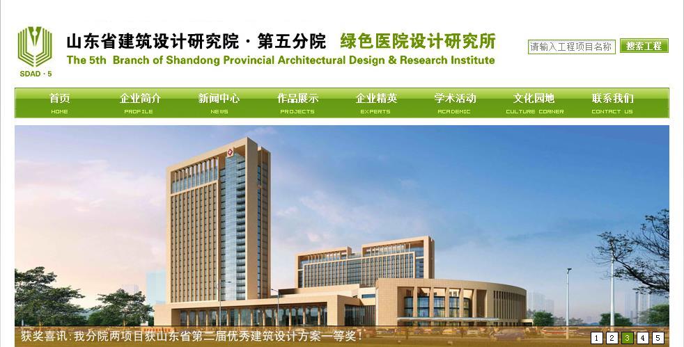 山东省建筑设计研究院第五分院