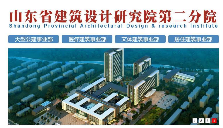 山东省建筑设计研究院第二分院