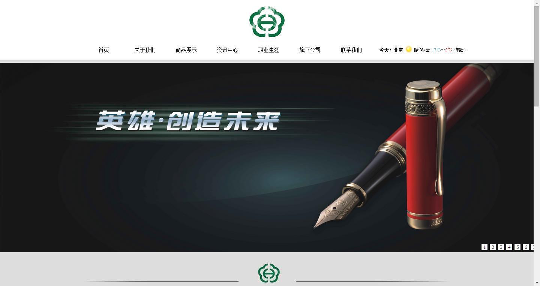 上海英雄(集团)有限公司