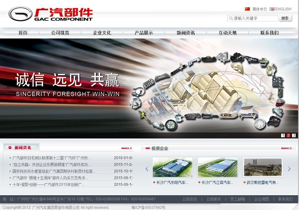 广州汽车集团零部件有限公司