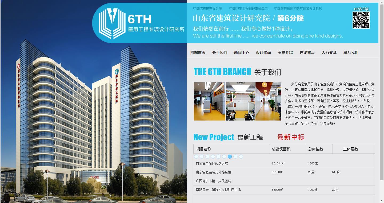 山东省建筑设计研究院第六分院