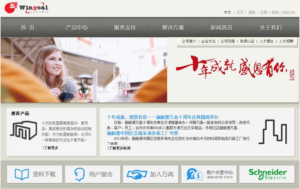 施耐德万高(天津)电气设备有限公司