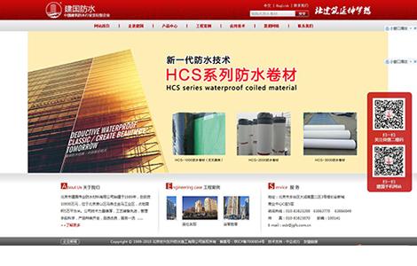 北京市建国伟业防水材料有限公司