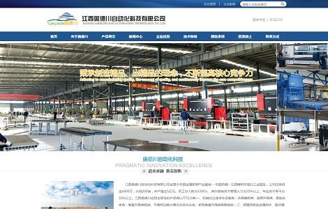 江西奥德川自动化科技有限公司
