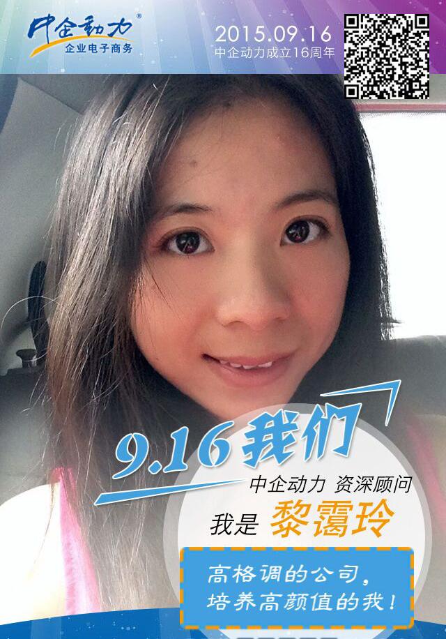 信息化运营专家:黎霭玲